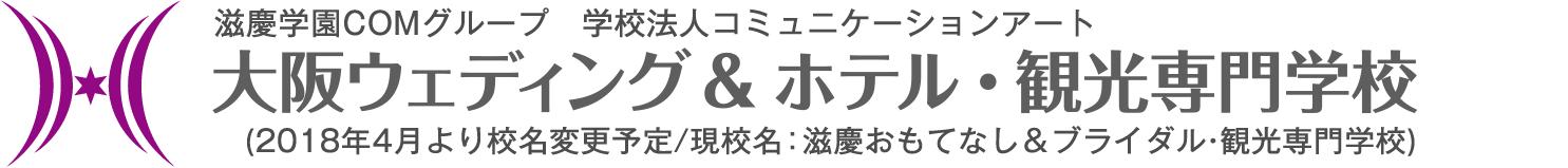 滋慶(ジケイ)おもてなし&ブライダル・観光専門学校学校法人コミュニケーションアート